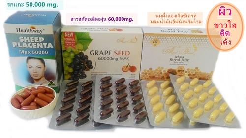 รกแกะ healthway50,000 mg. 30+ สารสกัดเมล็ดองุ่นแองเจิลซีเครท60,000 mg.30 เม็ด +นมผึ้งแองเจิลซีเครท 30 เม็ด ผิวขาวกระจ่างใส นุ่มลื่นดุจผิวเด็ก