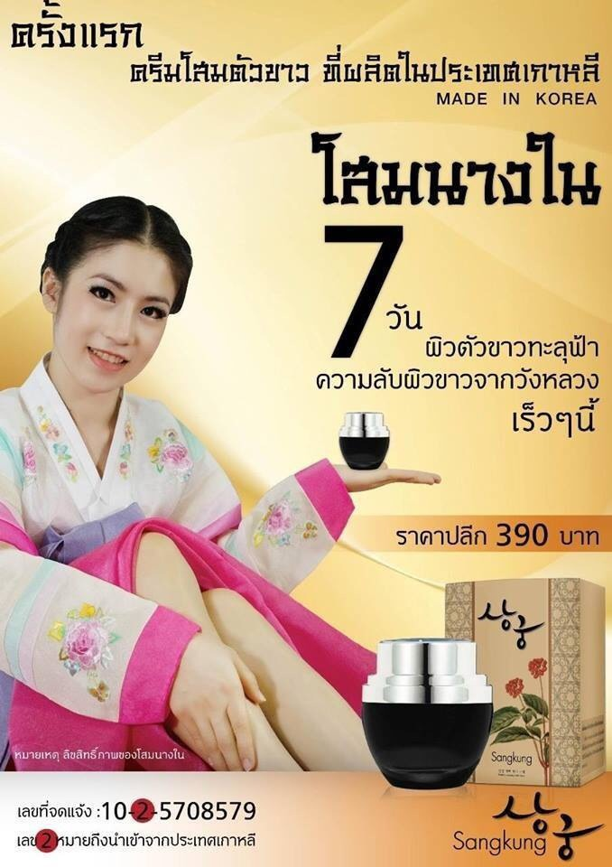 ครีมโสมนางใน Sangkung Ginseng Whitening Body Cream