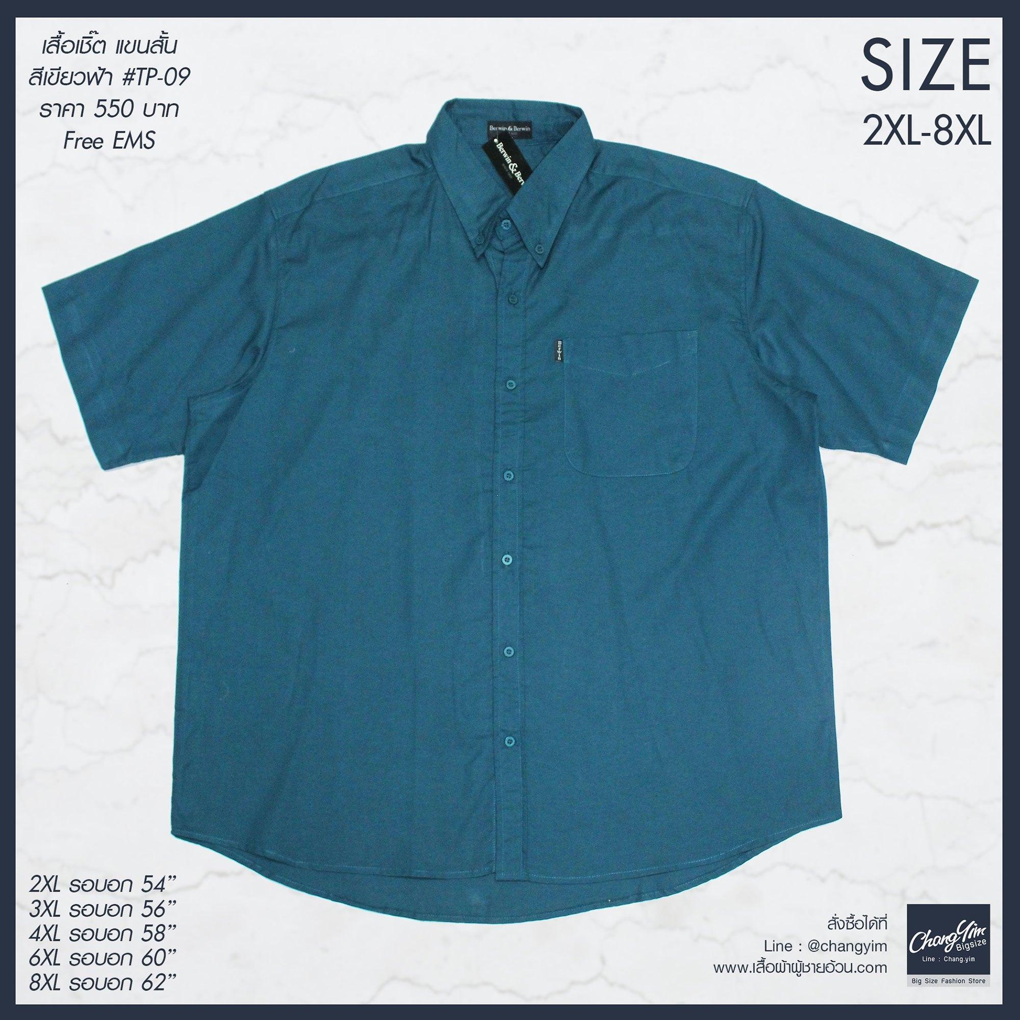 เสื้อเชื้ตสีพื้น #TP09 แขนสั้น 2XL , 3XL , 4XL , 6XL , 8XL สีเขียวฟ้า