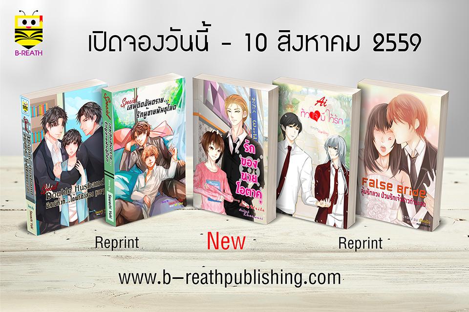 B-reath Publishing