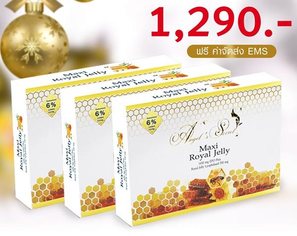 (แบบกล่อง 3 กล่อง 90 เม็ด) Angel's Secret Maxi royal jelly 1,650mg.6%10-HDA 33mg. EPO เข้มข้นที่สุด ดูดซึมดีที่สุด ทานแล้วไม่อ้วน ผิวสวย สุขภาพดี