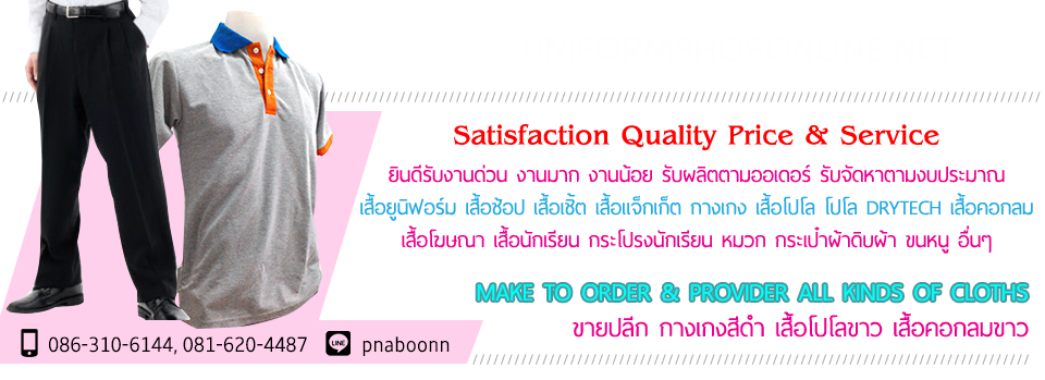 uniformshoponline