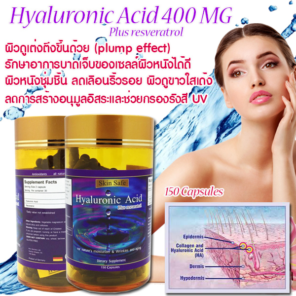 Skin Safe Hyaluronic acid Plus resveratrol ไฮยาลูรอนิค แอซิด Hyaluronic Acid 400 mg จำนวน 150 เม็ด ของแท้ ราคาถูก ปลีก/ส่ง โทร.081-859-8980 ต้อมค่ะ