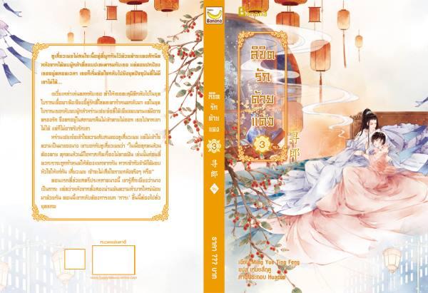 ลิขิตรักด้ายแดง เล่ม 3 (จบ): Ming Yue Ting Feng/ แปล: เหมยสี่ฤดู
