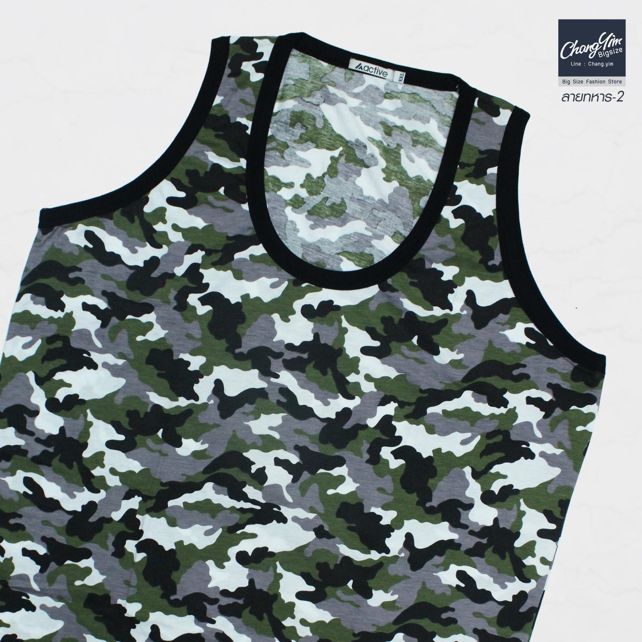 เสื้อกล้ามชาย Plus Size 2XL , 3XL , 4XL ลายทหาร - 2