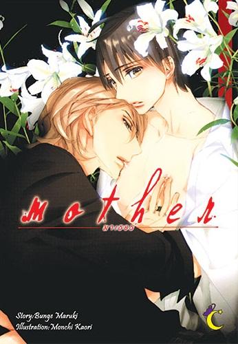 Mother + ที่คั่น: Bunge Maruki สนุกดี สายพระเอกโรคจิต