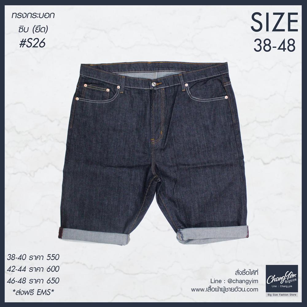 """ยีนส์ขาสั้น สีมิดไนท์ ผ้ายืด Size 38""""-48"""" BIG SIZE"""