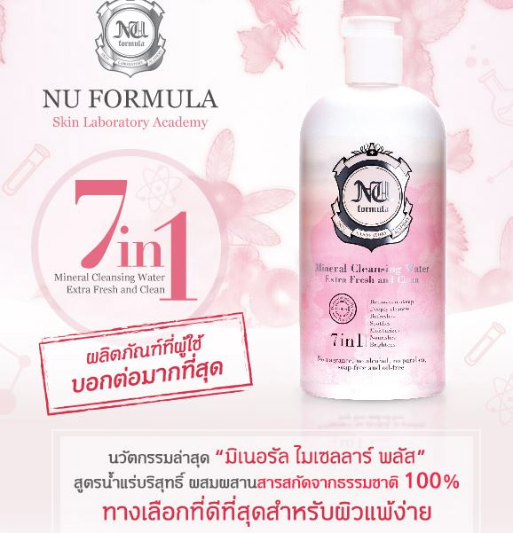 **พร้อมส่ง**Nu Formula Mineral Cleansing Water For Sensitive Skin 510 ml มิติใหม่แห่งการทำความสะอาดผิว คลีนซิ่งเช็ดทำความสะอาดผิวหน้า ด้วยนวัตกรรมแบบนาโนเทคโนโลยีล่าสุดในคลีนซิ่งสูตร Mineral Micellar + ดักจับคราบเครื่องสำอางและสิ่งสกปรกไว้ภายในอนุภาคขนาดเ