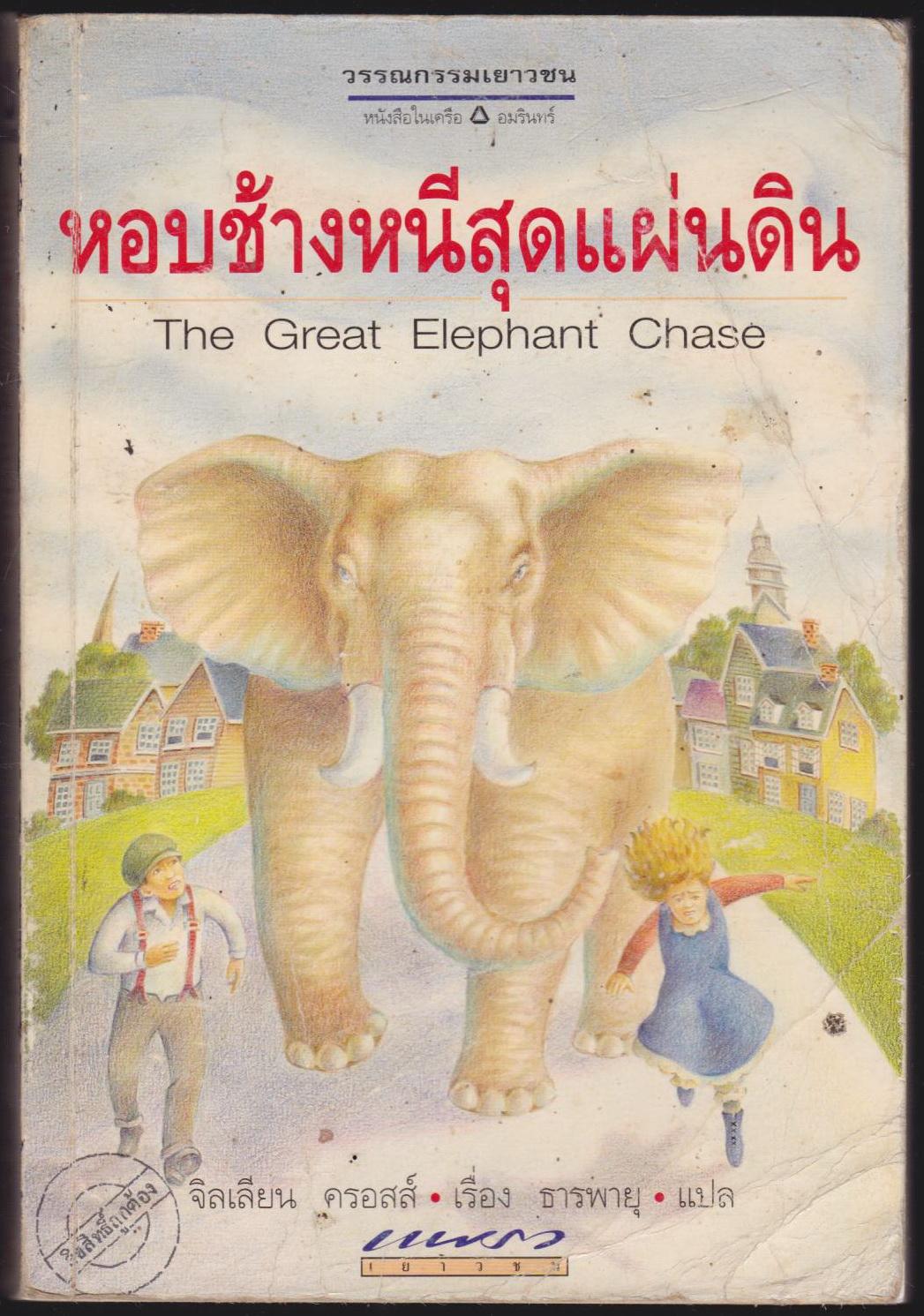 หอบช้างหนีสุดแผ่นดิน