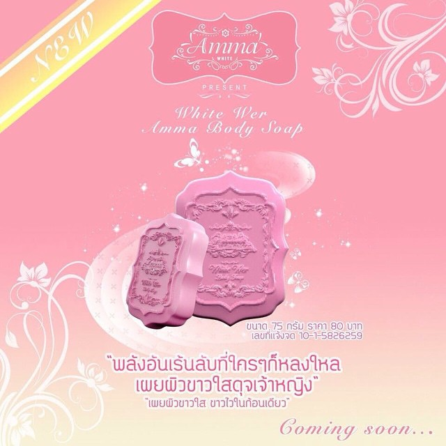 White wer body soap by Ama WHITE เอม่า ไวท์ สบู่ตัวขาวดับเ...