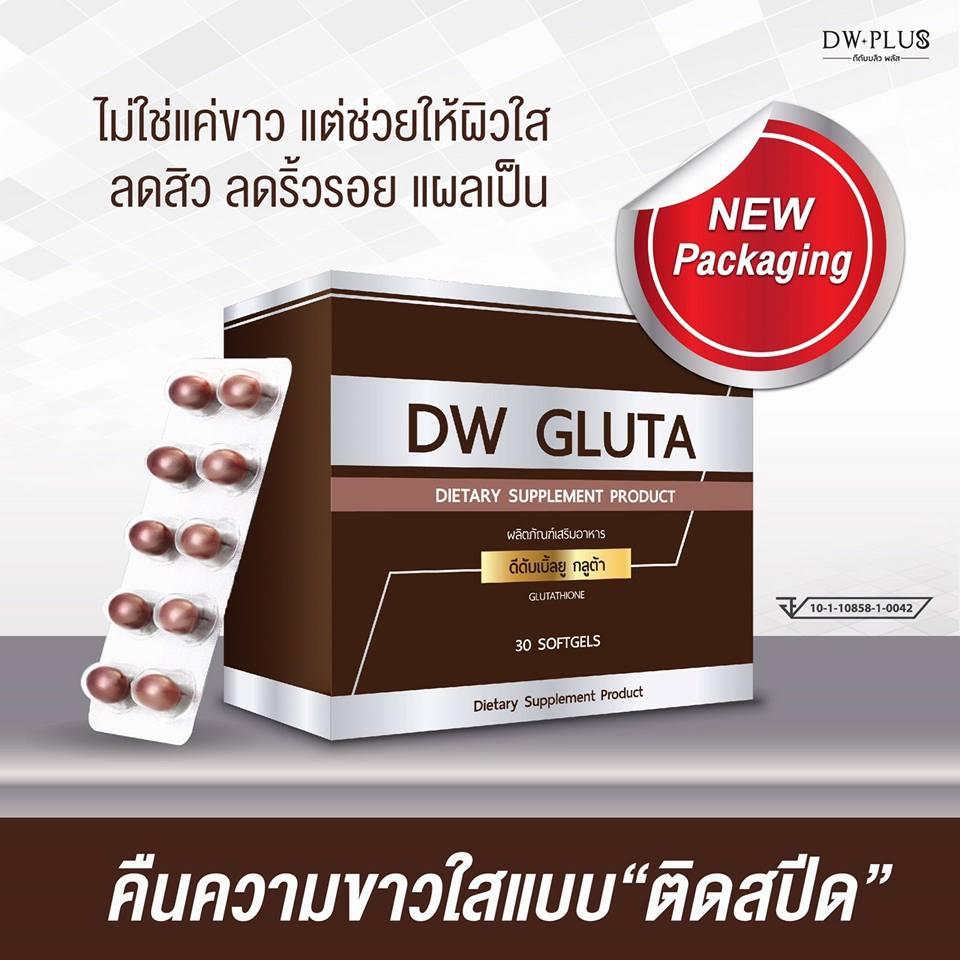 DW GLUTA ดีดับเบิ้ลยู กลูต้า กลูต้าหน้าเด็ก สูตรใหม่ ขาวไวกว่าสูตรเดิม