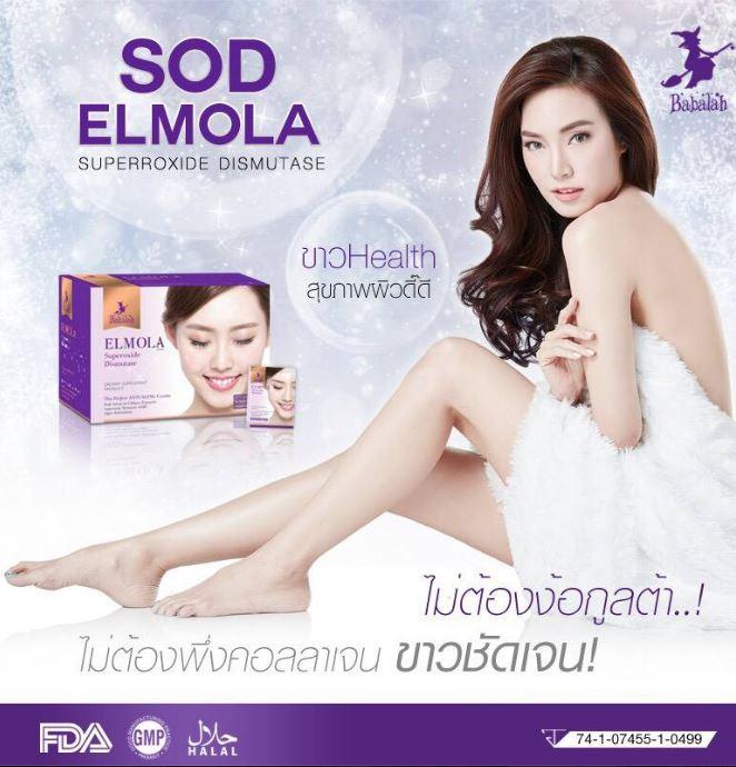 Babalah ELMOLA Superoxide Dismutase (SOD) โดย Babalah บาบาร่า ผลิตภัณฑ์ที่ช่วยสาวๆ เนรมิตให้ผิวขาว สวย สุขภาพดี เนียน สดใส ผิวพรรณเปล่งปลั่ง ขาวใส ไร้สิว ดูอ่อนเยาว์