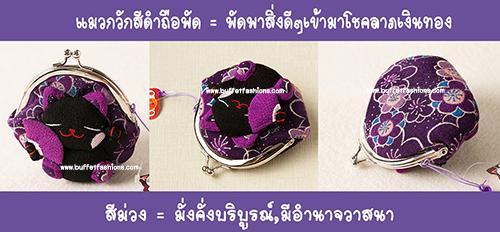 นับตั้งแต่สมัยโบราณมาแล้วที่คนญี่ปุ่นมีความเชื่อว่า แมว เป็นสัตว์นำโชค มะเนะกิเนะโกะ หรือ แมวกวักคือรูปปั้นแมวตามความเชื่อของชาวญี่ปุ่น ว่าจะนำโชคลาภเงินทองมาให้เจ้าของ สำหรับร้านค้าก็จะดึงดูดลูกค้าให้เข้าร้านเช่นเดียวกับนางกวักของไทย