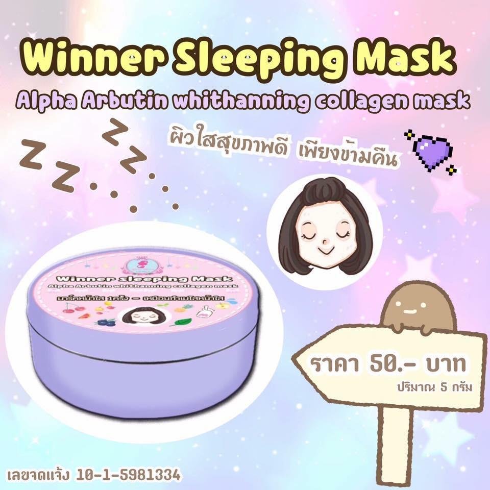 Winner Sleeping Mask วินเนอร์ สลีปปิ้ง มาส์ค มาร์คเมโสหน้าใส