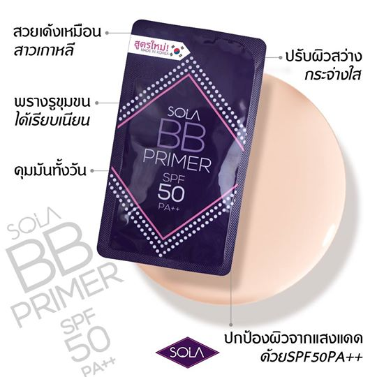 Sola BB Primer SPF 50 PA++ โซลา บีบี ไพรเมอร์ ปรับผิวสว่าง...