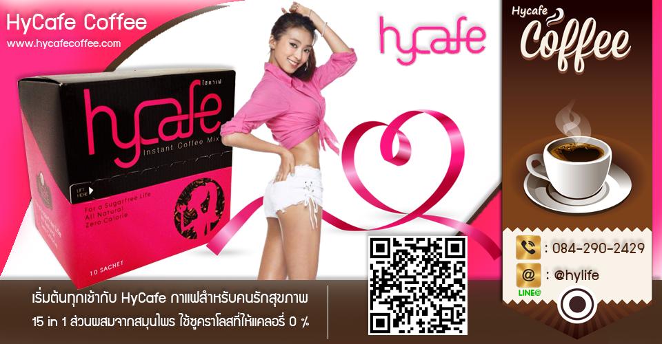 Hycafe coffee กาแฟลดความอ้วน มีซูคลาโรส ให้ความหวาน ครีมเทียม จากถั่วเหลือง