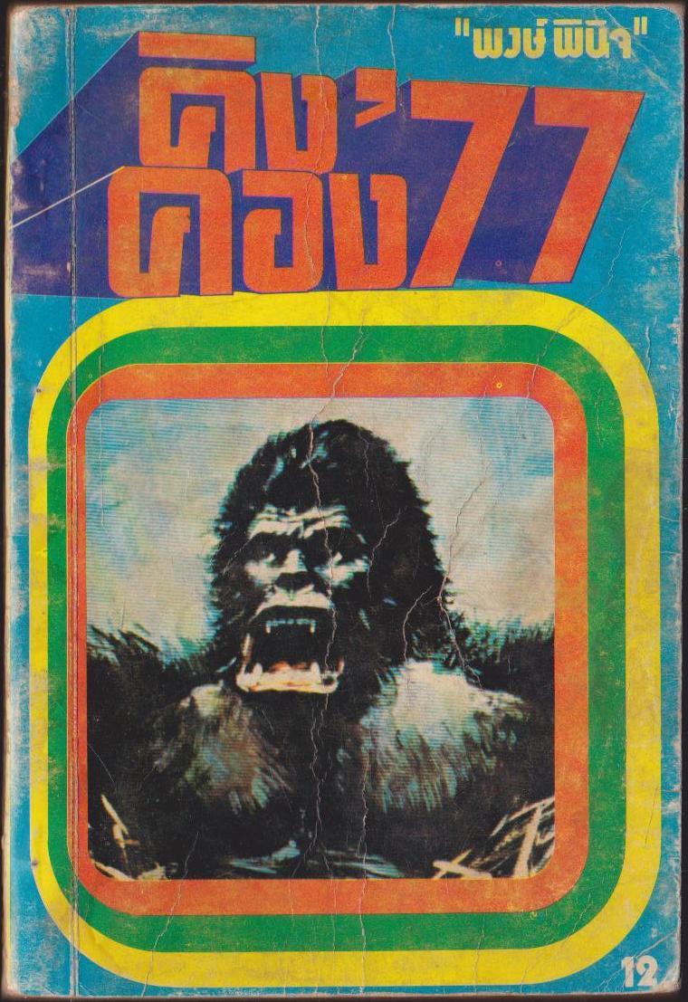 คิงคอง 77 เล่ม 1