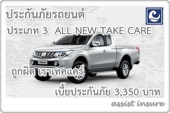 ประเภท 3 ALL NEW TAKE CARE สำหรับ รถกระบะ (ไม่เกิน 4 ตัน)