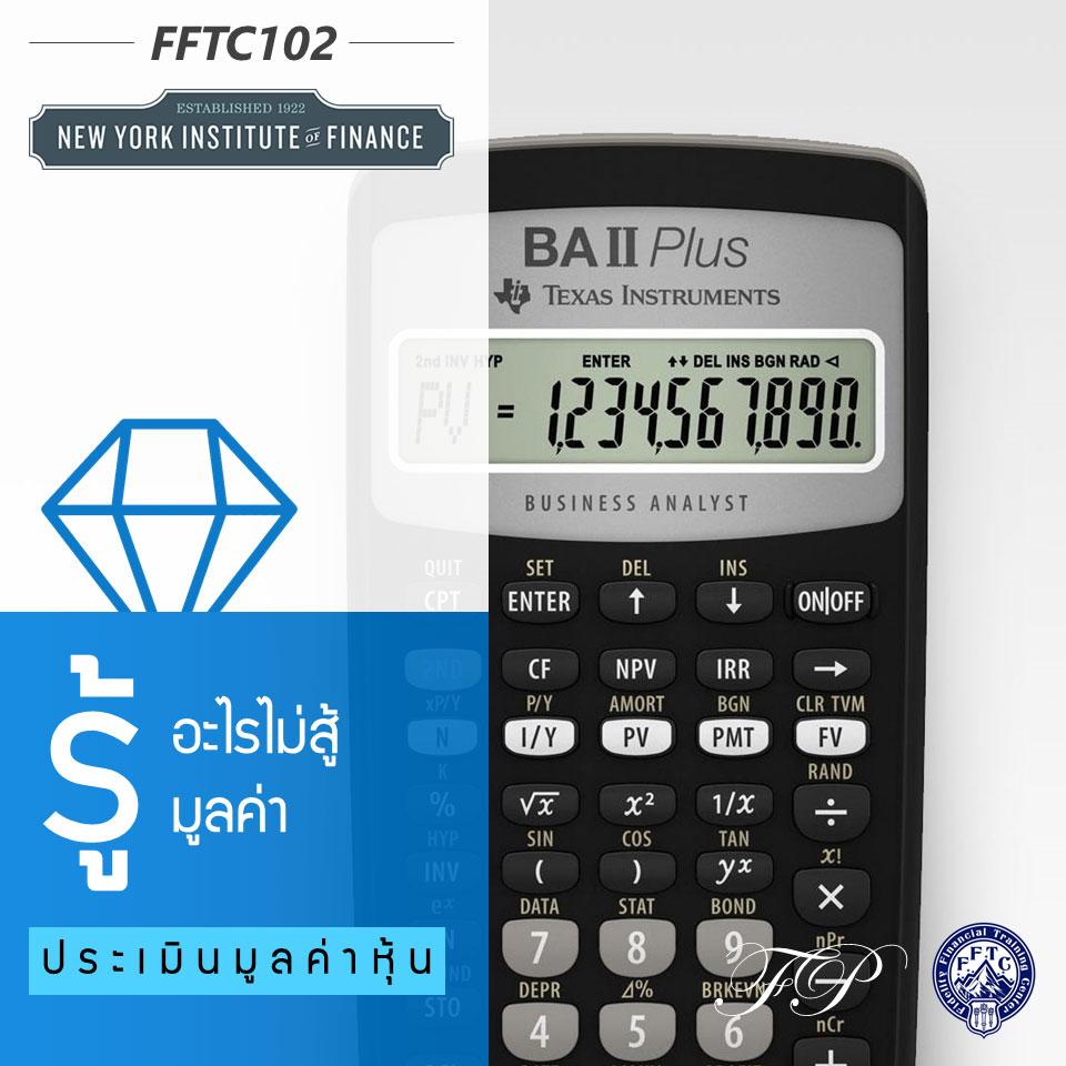 FFTC 102 : VI Stock Valuation รุ่นที่ 17