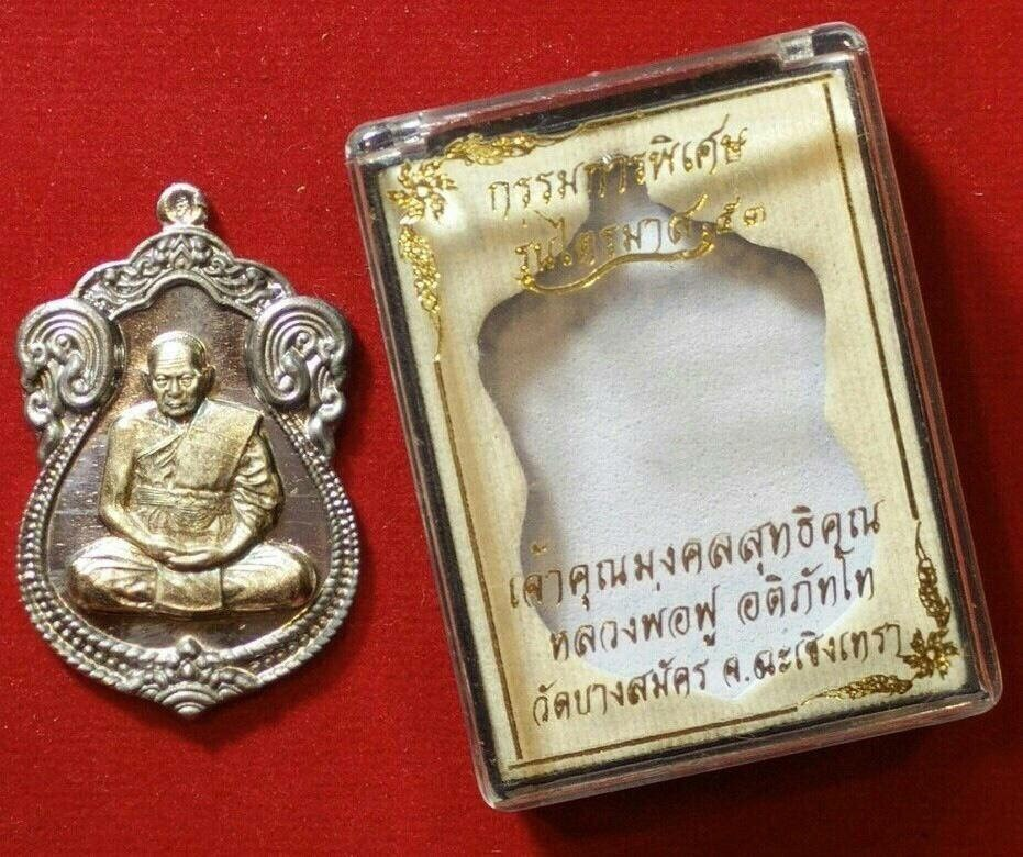 #หลวงพ่อฟู #วัดบางสมัคร #เสมาไตรมาส 53 รุ่นแรก เนื้อชินตะกั่ว หน้ากากเงินพ่นทราย พร้อมส่งค่ะ #สหพระเครื่อง 0615858999