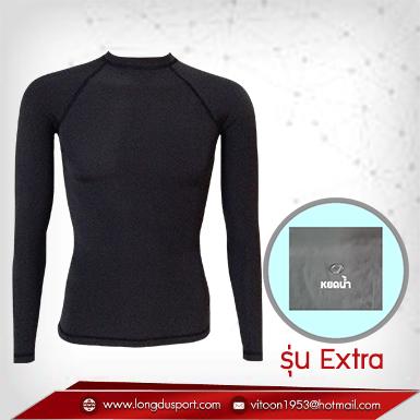 ชุดดำน้ำ แขนยาวคอกลม สีดำ รุ่น Extra (สุดยอดผ้ายืดผิวผ้าลื่น)