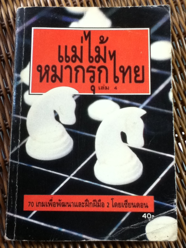 แม่ไม้หมากรุกไทย เล่ม 4/ เซียนดอน