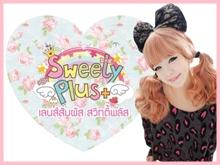 คอนแทคเลนส์ Sweety Plus Famouslens.com คอนแทคเลนส์เกาหลี ของแท้