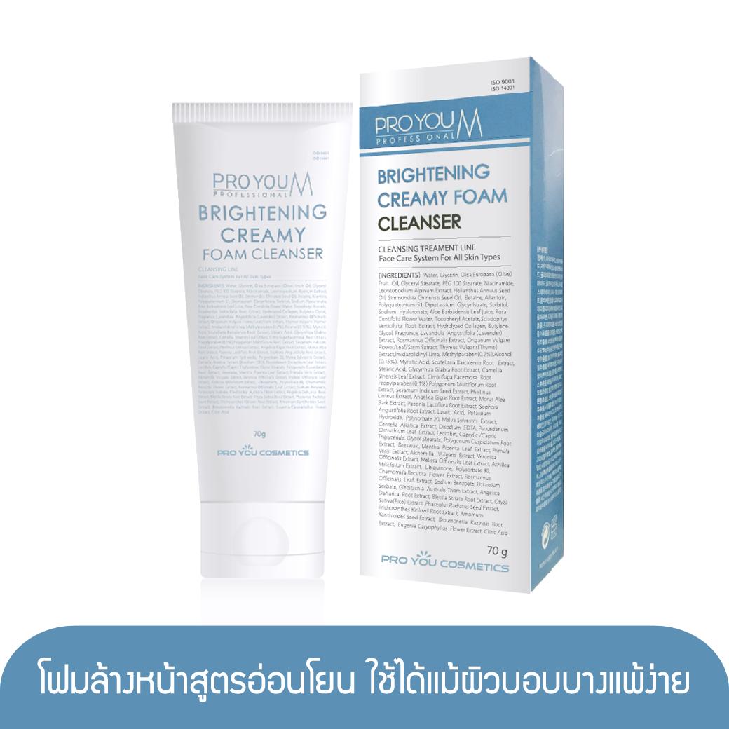 Proyou Brightening Creamy Foam Cleanser 70g (โฟมล้างหน้าสูตรอ่อนโยน ใช้ได้แม้ผิวบอบบางแพ้ง่าย ประสิทธิภาพในการทำความสะอาดคราบสิ่งสกปรกที่อุดตันในรูขุมขนและความมันบนผิวหน้าได้อย่างล้ำลึก)