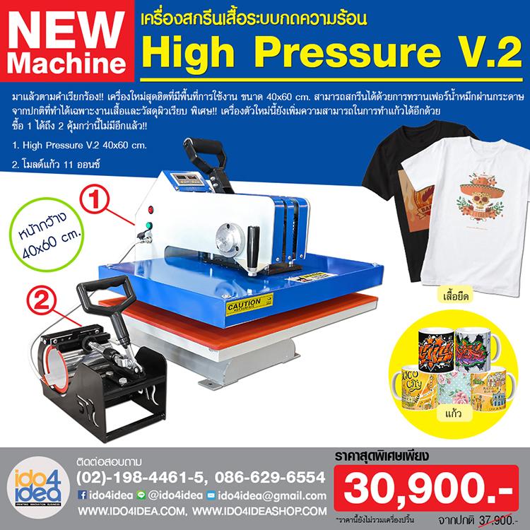 High Pressure Heat Press V.2