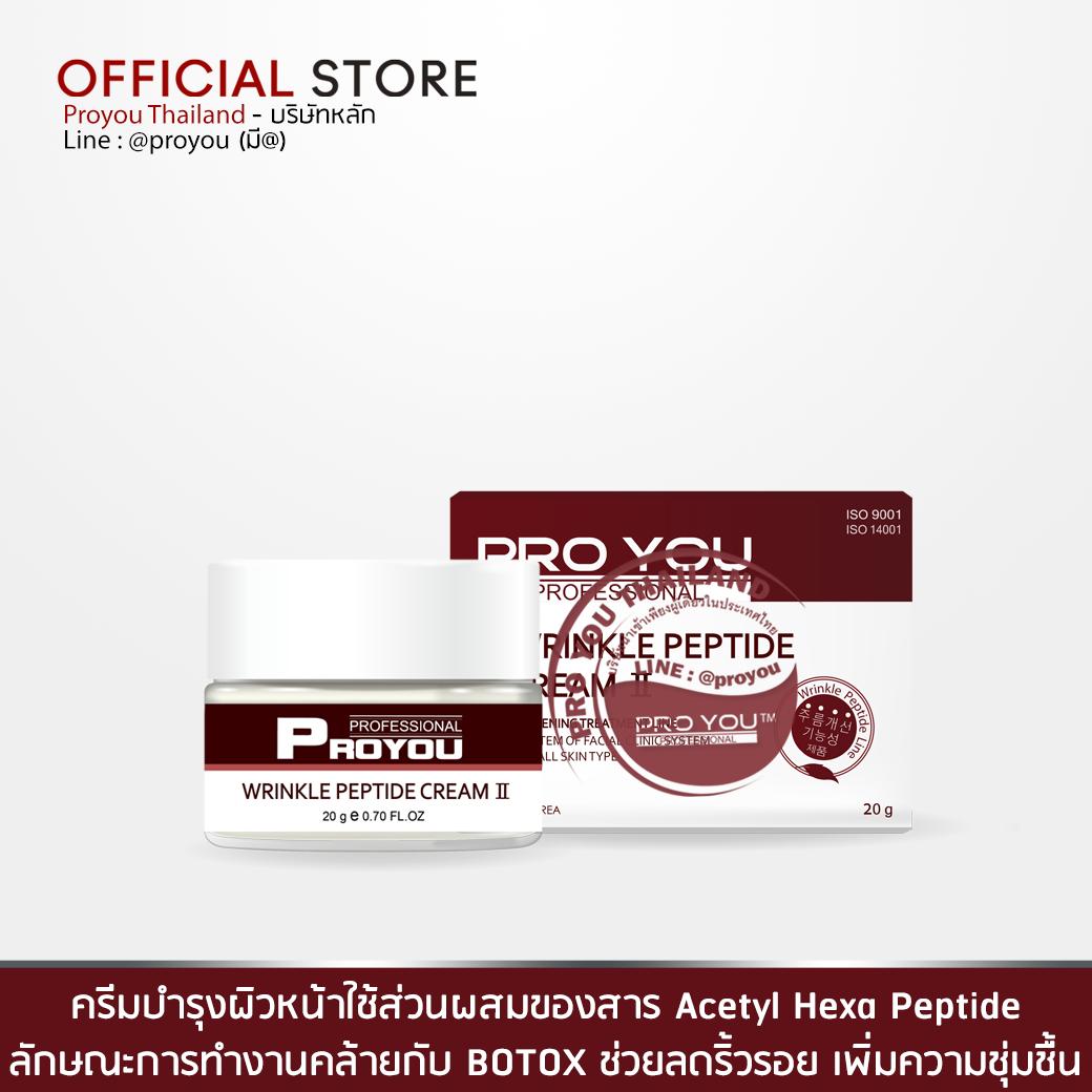 PRO YOU Wrinkle Peptide Cream II 20g (ครีมบำรุงผิวหน้าใช้ส่วนผสมของสาร Acetyl Hexa Peptide ลักษณะการทำงานคล้ายกับ BOTOX ช่วยลดริ้วรอยและเพิ่มความชุ่มชื้น)
