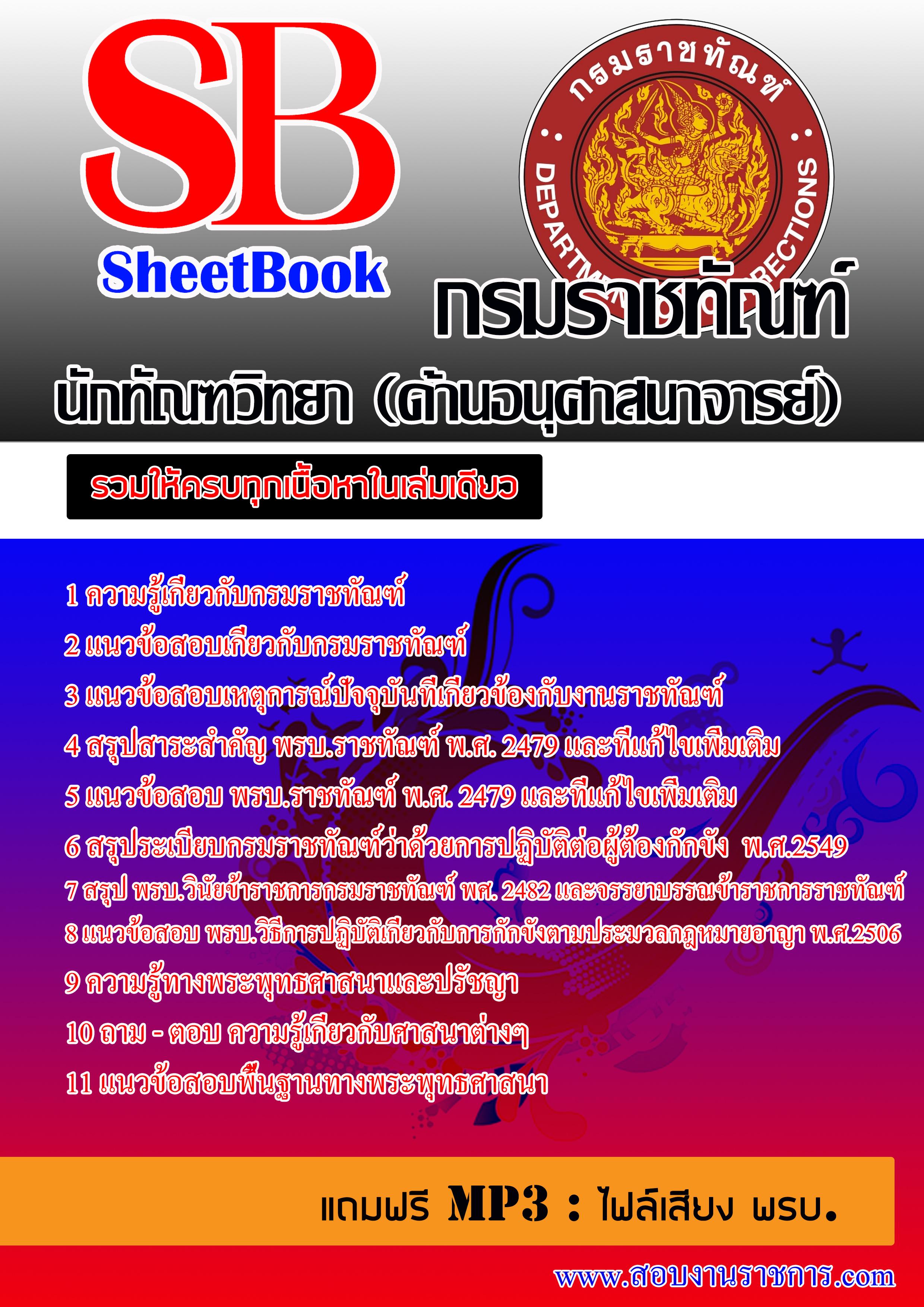 แนวข้อสอบ นักทัณฑวิทยา (ด้านอนุศาสนาจารย์) กรมราชทัณฑ์