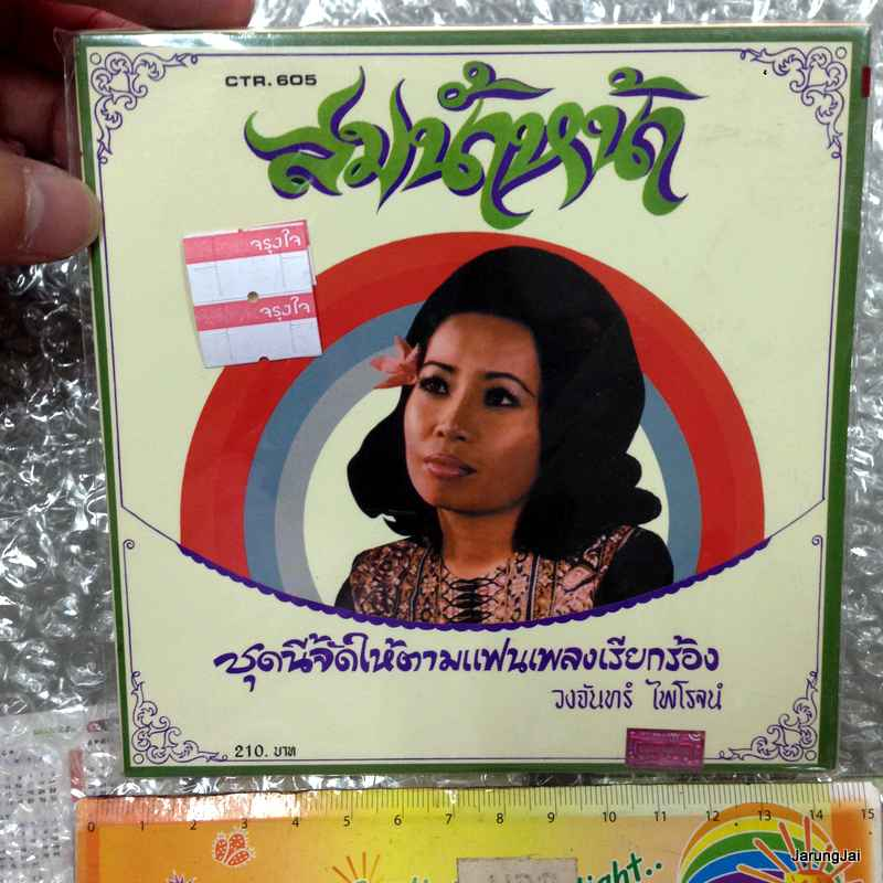 cd แม่ไม้เพลงไทย วงจันทร์ ไพโรจน์ สมน้ำหน้า ชุดที่ 51