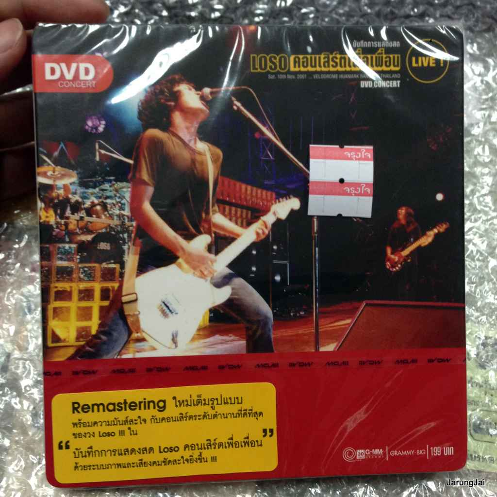 dvd โลโซ concert บันทึกการแสดงสด LOSO คอนเสิร์ตเพื่อเพื่อน / mga