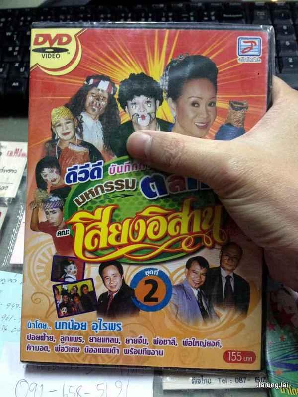 DVD tl มหกรรมตลก คณะเสียงอิสาน ชุดที่ 2 ราคา155 บาท