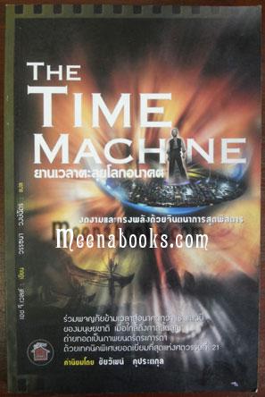 The Time Machine : ยานเวลาตะลุยโลกอนาคต