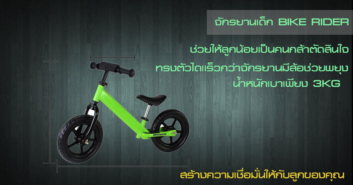 จักรยานเด็ก Balance Bike สีเขียว