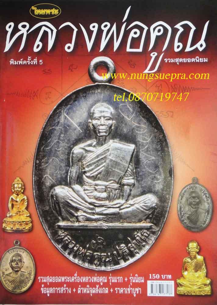 หนังสือไทยพระหลวงพ่อคูณ รวมสุดยอดนิยม พิมพ์ครั้งที่ 5