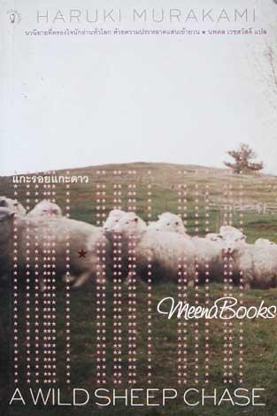 แกะรอยแกะดาว (A Wild Sheep Chase)**พิมพ์ครั้งแรก*