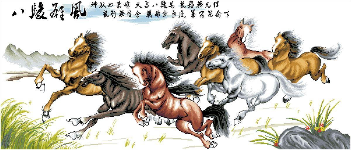 Eight horses (พิมพ์ลาย)
