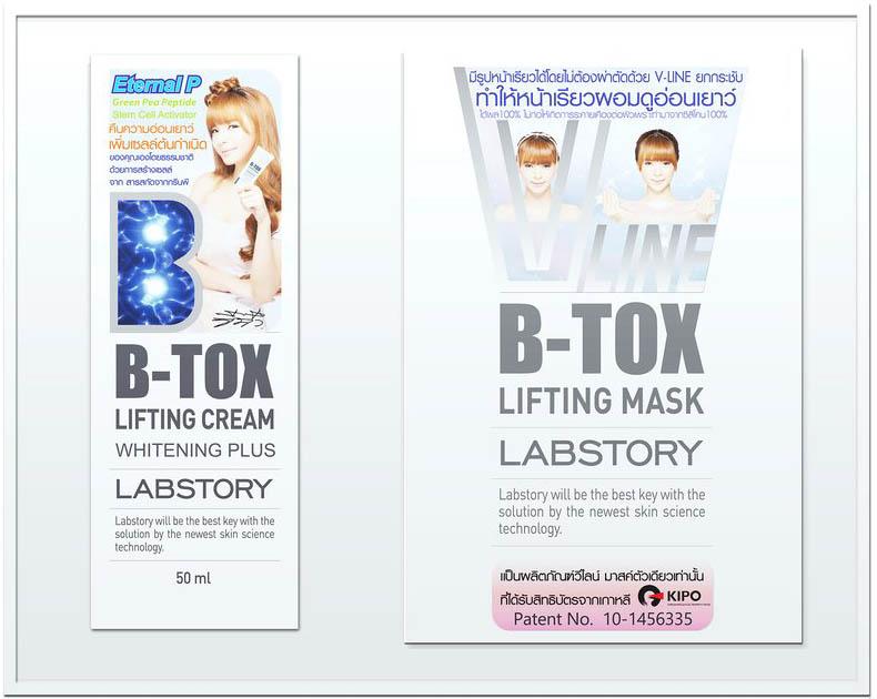 LABSTORY V-Line B-Tox Lifting Set ถูกที่สุดใน 3 โลก