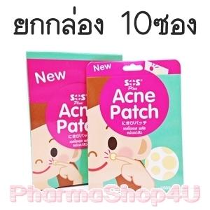 (ยกกล่อง 10ซอง ราคาส่ง) แผ่นซับสิว SOS Plus Acne Patch (18ชิ้น) แผ่นแปะสิว ซับของเหลวจากสิว ป้องกันแบคทีเรียและสิ่งสกปรก ติดแน่น ทนนาน เนื้อบาง แต่งหน้าทับได้เนียนๆ