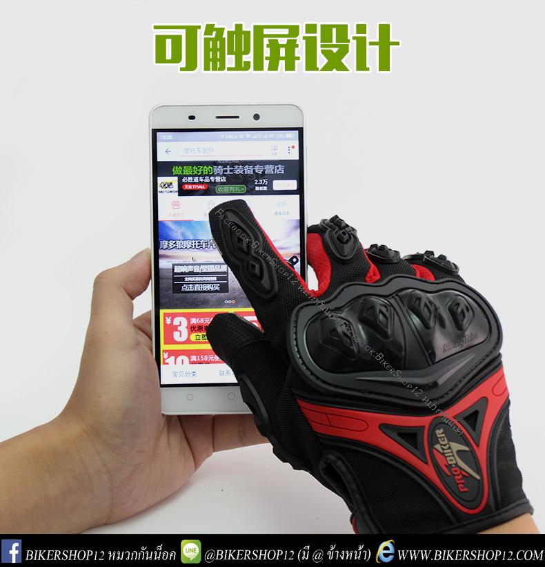 ถุงมือpro-biker MCS42 (Touch Screen ) สีแดง (ราคาพิเศษ)