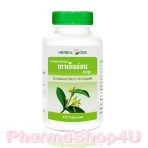 เถาเอ็นอ่อน อ้วยอัน Herbal One 100 แคปซูล Thao En On Capsule บรรเทา อาการปวดเมื่อย คลายกล้ามเนื้อ ลดอาการเกร็งตัว