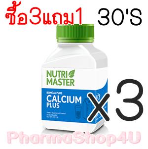 (ซื้อ3แถม1 ราคาพิเศษ) Nutri Master Calcium Plus 30 แคปซูล นูทริ มาสเตอร์ แคลเซียม พลัส บำรุงกระดูกและข้อ