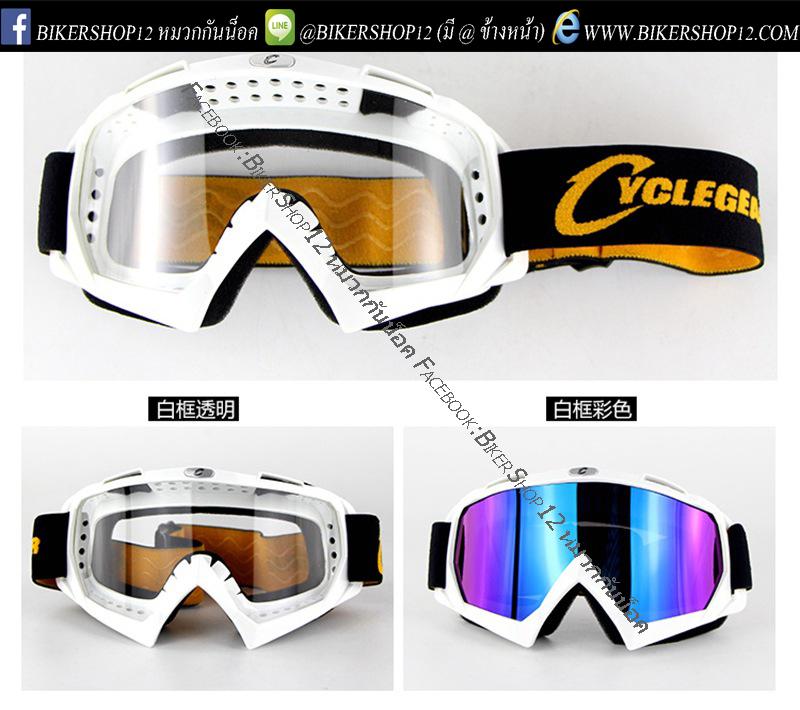 แว่นวิบาก (Goggle) สีพื้นขาว