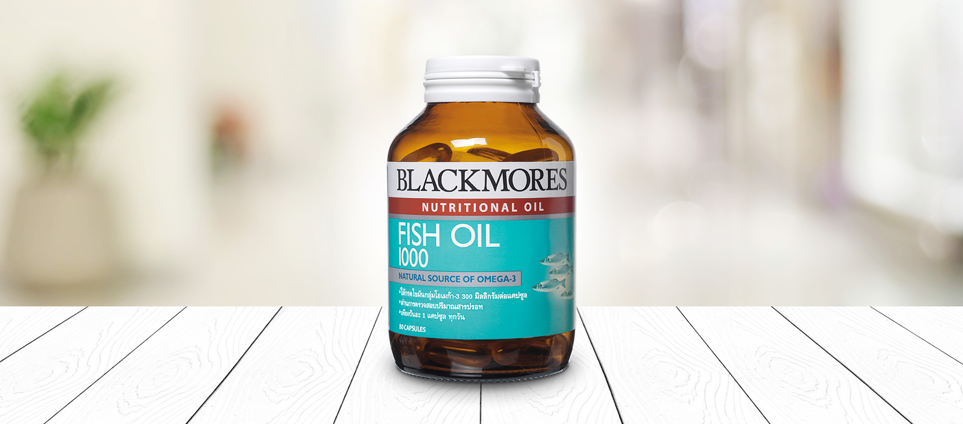 Blackmore Fish Oil 1000mg 80's