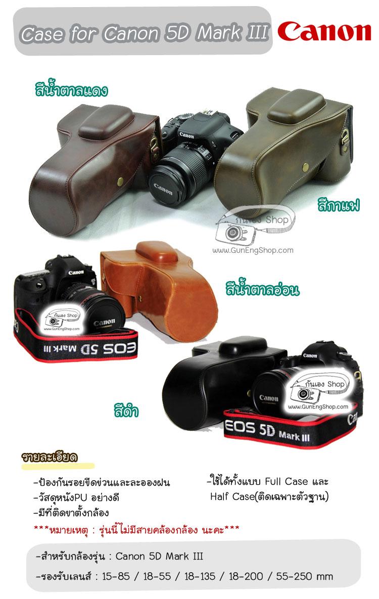 เคสกล้องหนัง Case Canon 5D Mark III