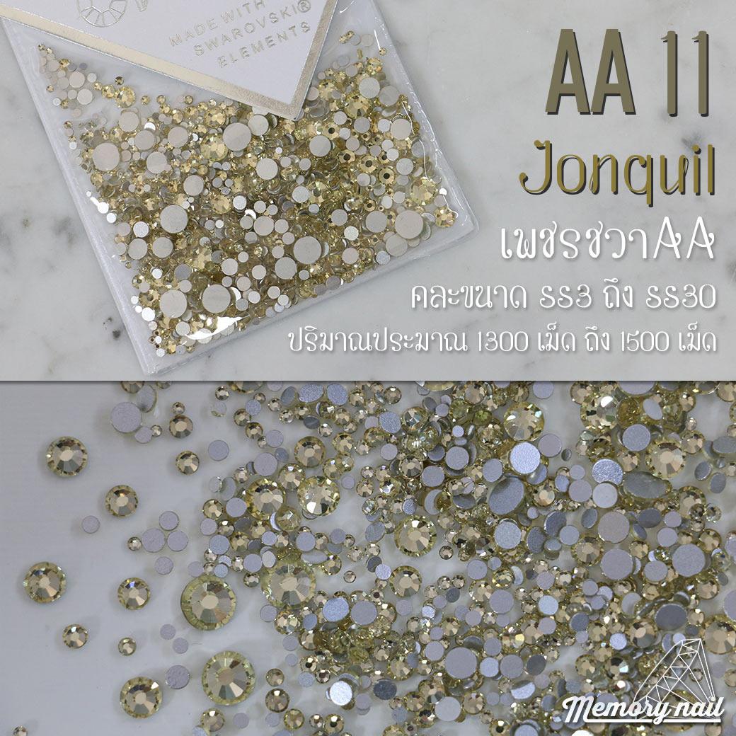 เพชรชวาAA สีเหลืองอ่อน EJonquil รหัส AA-11 คละขนาด ss3 ถึง ss30 ปริมาณประมาณ 1300-1500เม็ด