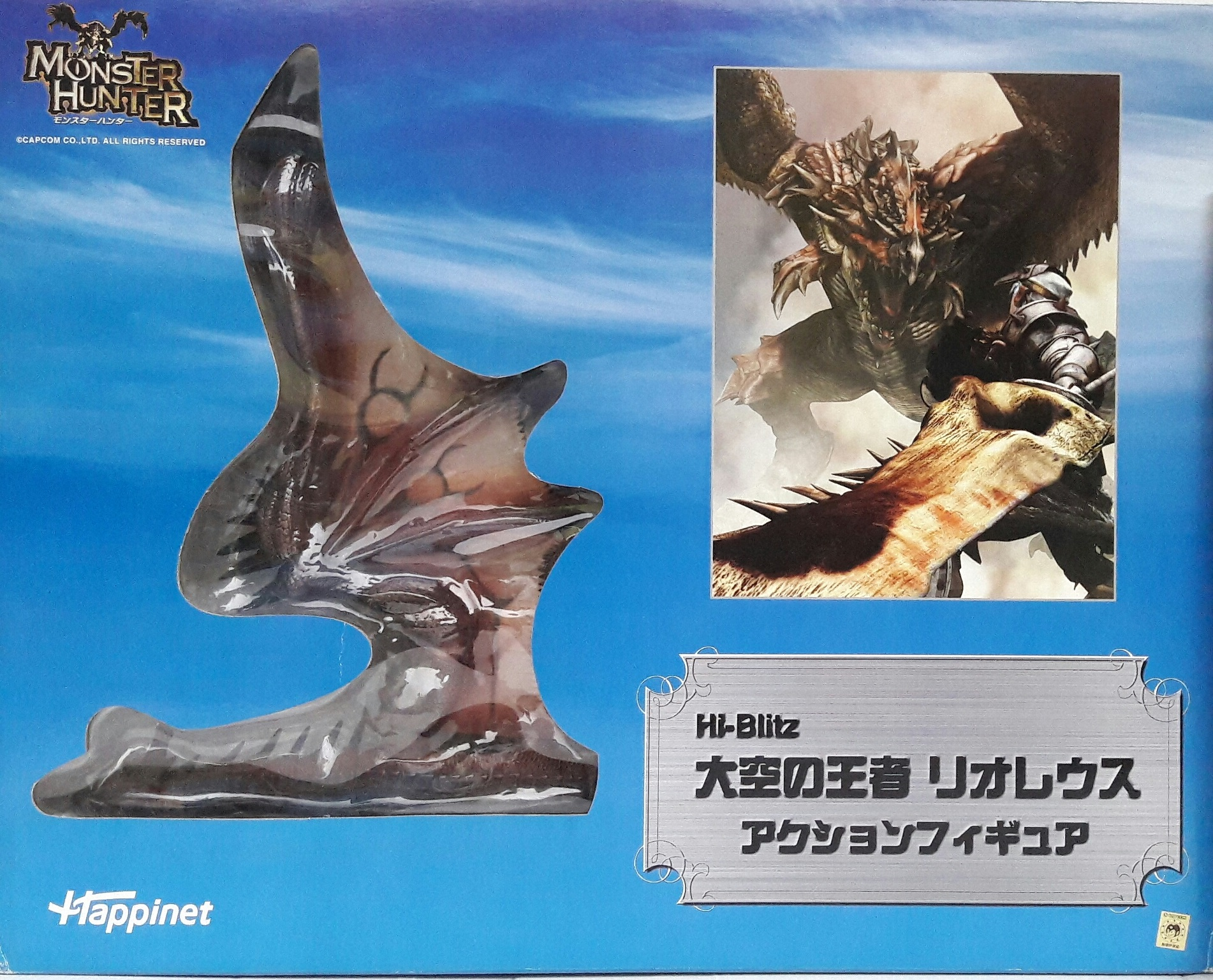 Hi-Blitz E-Capcom Monster Hunter King of Sky Rathalos Action Figure [ Pre-owned ]