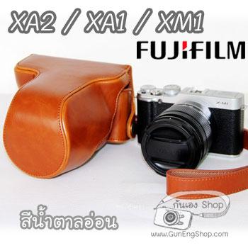 เคสกล้องหนัง XA3 XA2 XA1 XM1 รุ่นหนังเงา Case Fujifilm XA3 XA2 XA1 XM1